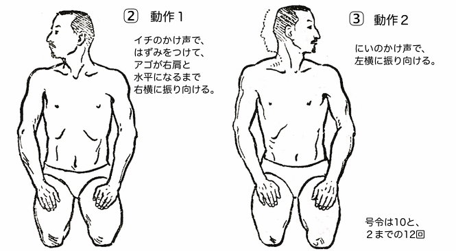Bending and stretching exercises08-2.png